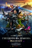 Гнездото на дракона / Dragon Nest: Warriors' Dawn - 2014