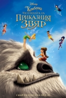Камбанка и легендата за приказния звяр / Tinker Bell and the Legend of the NeverBeast - 2014