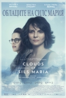 Облаците на Силс Мария / Clouds of Sils Maria - 2014