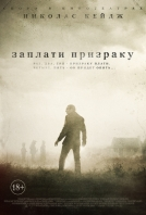 Намерете призрака / Pay the Ghost 2015