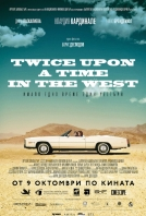 Имало едно време един уестърн / Twice Upon a Time in the West - 2015