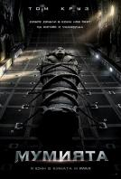 Мумията / The Mummy 2017