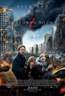 Z-та световна война  / World War Z (2013)