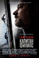 Капитан Филипс / Captain Philips