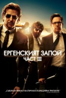 Ергенски Запой 3 / The Hangover Part III