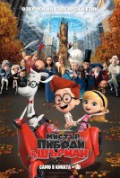 Мистър Пийбоди и Шърман / Mr. Peabody and Sherman