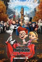 Мистър Пибоди и Шърман / Mr. Peabody and Sherman 2014